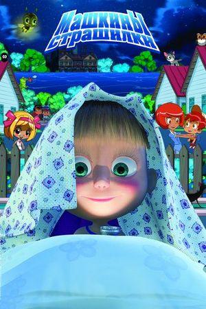 Смотреть мультфильм Машкины страшилки