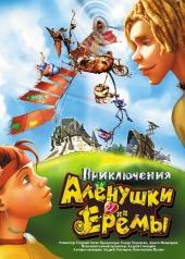 Смотреть мультфильм Приключения Аленушки и Еремы