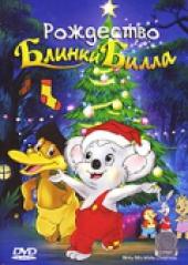 Смотреть мультфильм Рождество Блинки Билла