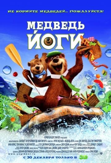 Смотреть фильм Медведь Йоги