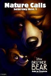 Смотреть мультфильм Братец медвежонок