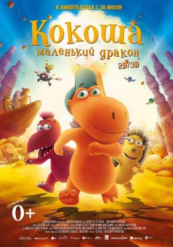 Смотреть мультфильм Кокоша – маленький дракон
