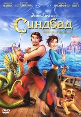 Смотреть мультфильм Синбад. Легенда семи морей