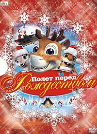 Смотреть мультфильм Полет перед Рождеством
