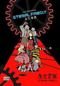 Смотреть мультфильм Вечная семейка