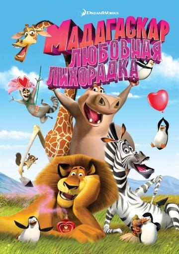 Смотреть мультфильм Бузумный Мадагаскар