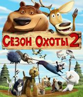 Смотреть мультфильм Сезон охоты 2
