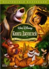 Смотреть мультфильм Книга джунглей