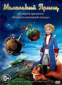 Смотреть мультфильм Маленький принц