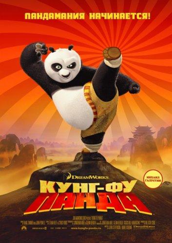 Смотреть мультфильм Кунг-фу Панда