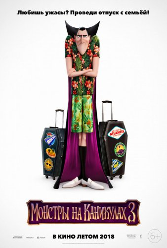 Смотреть мультфильм Монстры на каникулах 3