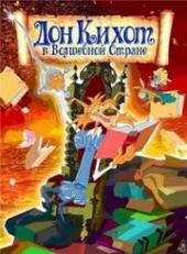 Смотреть мультфильм Дон Кихот в волшебной стране