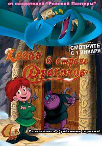 Смотреть мультфильм Кевин в стране Драконов