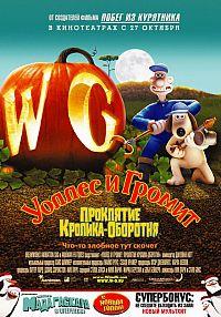 Смотреть мультфильм Уоллес и Громит