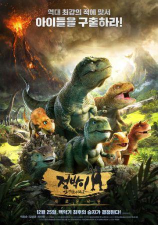 Смотреть мультфильм Тарбозавр 3D: Новый рай