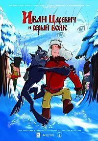 Смотреть мультфильм Иван-царевич и Серый волк