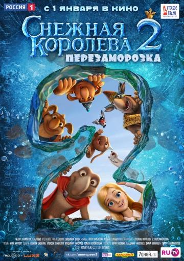 Смотреть фильм Снежная королева 2: Перезаморозка