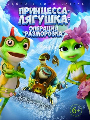Смотреть фильм Принцесса-лягушка: Операция «разморозка»