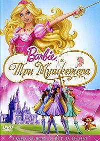 Смотреть мультфильм Барби и три мушкетера