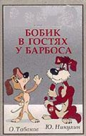 Смотреть мультфильм Бобик в гостях у Барбоса