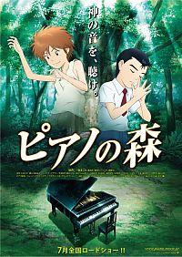 Смотреть мультфильм Рояль в лесу