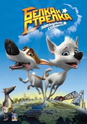 Смотреть мультфильм Звездные собаки: Белка и Стрелка