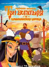 Смотреть мультфильм Три богатыря и Шамаханская царица