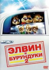 Смотреть мультфильм Элвин и бурундуки 2