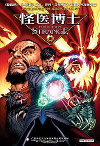 Смотреть фильм Доктор Стрэндж и Тайна Ордена магов