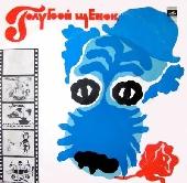 Смотреть мультфильм Голубой щенок
