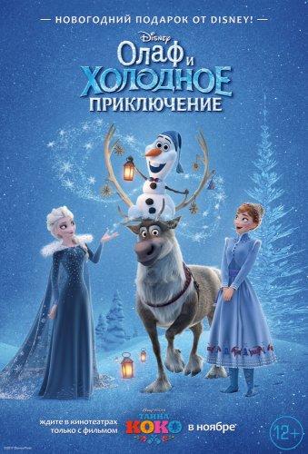 Смотреть мультфильм Олаф и холодное приключение