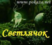 Смотреть мультфильм Светлячок