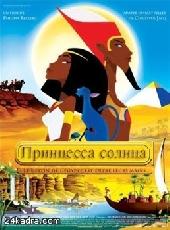 Смотреть мультфильм Принцесса солнца