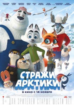 Смотреть мультфильм Стражи Арктики