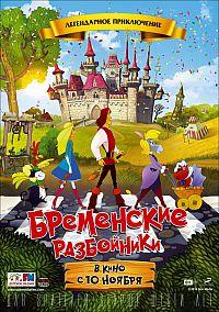 Смотреть мультфильм Бременские разбойники