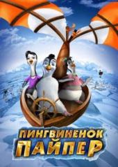 Смотреть мультфильм Пингвиненок Пайпер