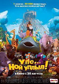 Смотреть мультфильм Упс… Ной уплыл!
