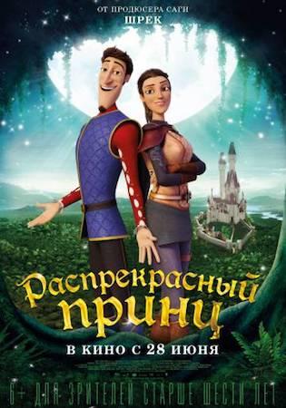 Смотреть мультфильм Распрекрасный принц