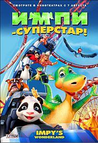Смотреть мультфильм Импи - суперстар!