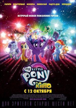 Мой маленький пони: В кино