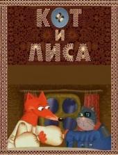 Смотреть мультфильм Кот и Лиса