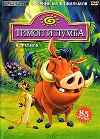 Смотреть мультфильм Тимон и Пумба