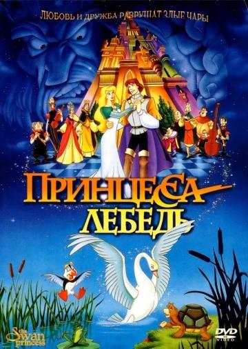Смотреть фильм Принцесса Лебедь
