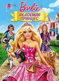 Смотреть мультфильм Барби: Академия принцесс