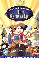 Смотреть мультфильм Три мушкетера. Микки, Дональд, Гуфи