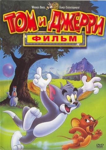 Смотреть мультфильм Том и Джерри: Фильм