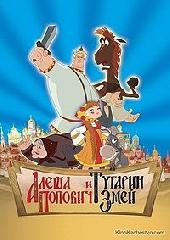 Смотреть мультфильм Алеша Попович и Тугарин Змей