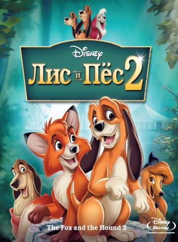 Смотреть фильм Лис и пёс 2