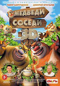 Смотреть мультфильм Медведи-соседи