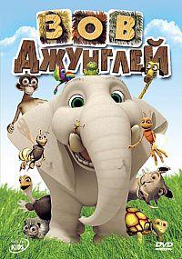 Смотреть мультфильм Зов джунглей